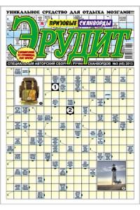Призовые Сканворды Эрудит №03-2013, электронная версия, формат А4, pdf