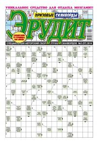 Призовые Сканворды Эрудит №03-2014, электронная версия, формат А4, pdf