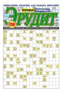Призовые Сканворды Эрудит №04-2014, электронная версия, формат А4, pdf