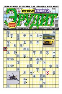 Призовые Сканворды Эрудит №09-2013, электронная версия, формат А4, pdf