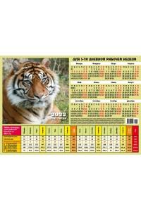00006 Табель календарь, Христофор - 2022  (Листовой календарь формат А4, учет рабочего времени)
