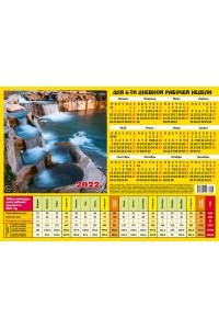 00008 Табель календарь, Каскады - 2022  (Листовой календарь формат А4, учет рабочего времени)