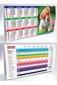 014 Табель календарь домик, Кутёнок - 2020  (Настольный календарь, учет рабочего времени)