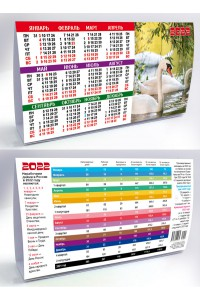 00104 Табель календарь домик, Лебеди - 2022  (Настольный календарь, учет рабочего времени)