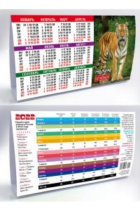 00105 Табель календарь домик, Смотрящий - 2022  (Настольный календарь, учет рабочего времени)