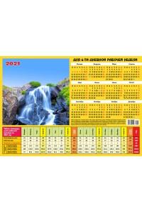 00008 Табель календарь, Водопад - 2021  (Листовой календарь формат А4, учет рабочего времени)