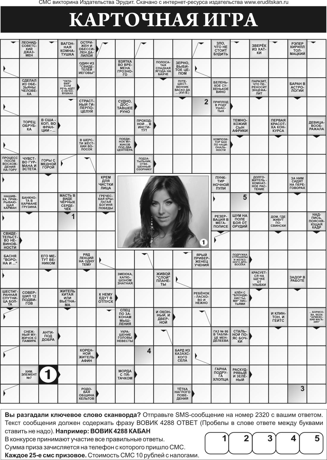 Японские Сканворды И Распечатать Excel